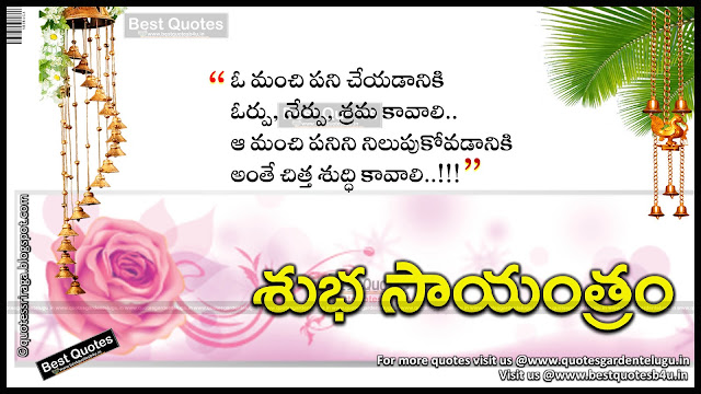 Best Face book good evening quotations in telugu