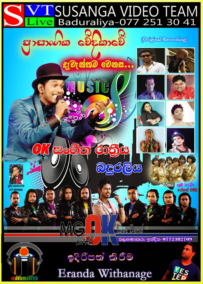 MG with OK 1st Show Live @ Baduraliya 2014