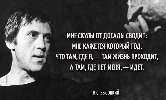 10 вечных цитат Владимира Высоцкого