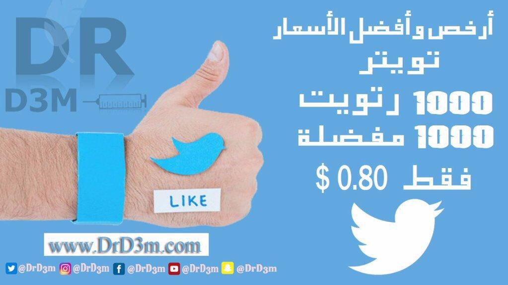 b3e080a434db9 4- نحن نضمن تعويض النقص في حالة حدوثه على خدمات متابعين تويتر عرب خليجي،  متابعين تويتر جودة عاليه، متابعين أنستقرام مكس