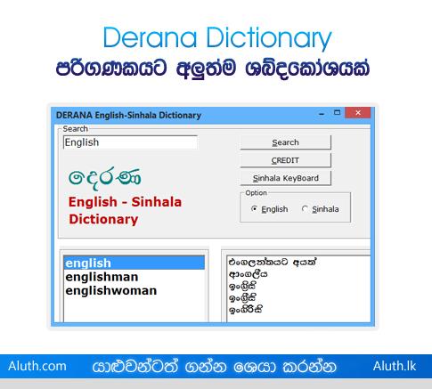 Derana English sinhala Dictionary Free