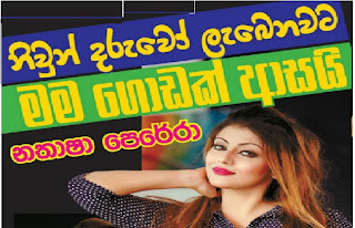 Gossip Chat With Natasha Perera