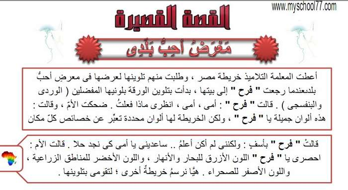 مذكرة عربى تانيه ابتدائى ترم ثانى 2020- موقع مدرستى