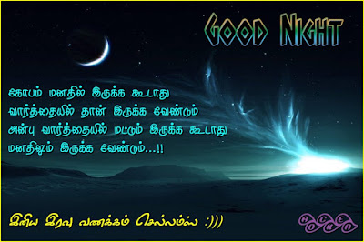 Gud Night Tamil quotes sms text wallpaper to girlfriend boyfriend lover