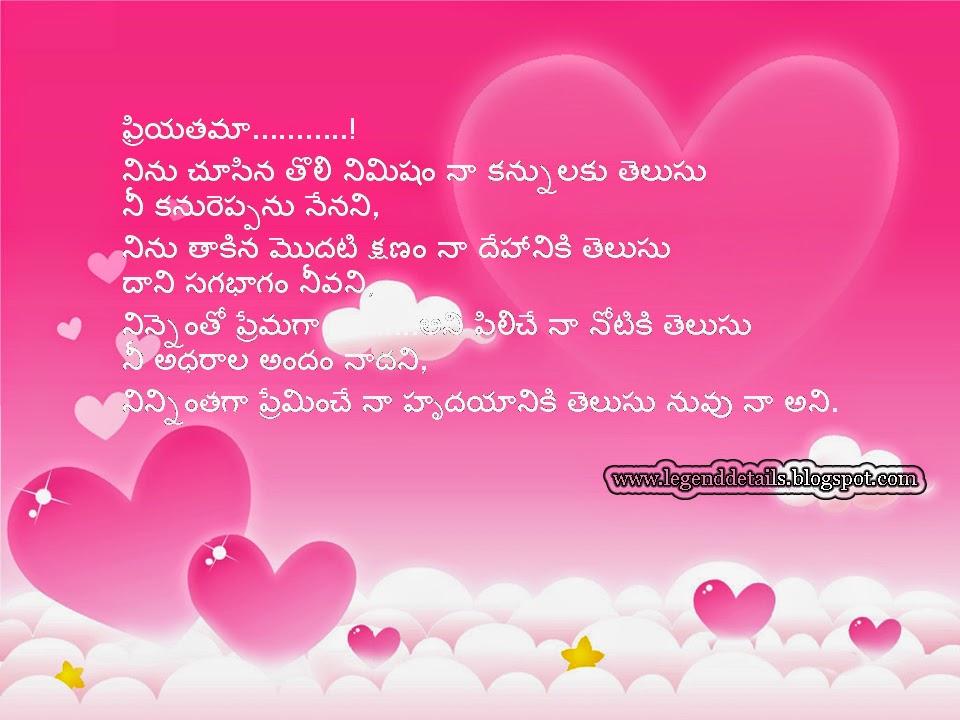 Telugu Love Poetry | Prema Kavithalu | Telugu Love Poems| Sad love ...