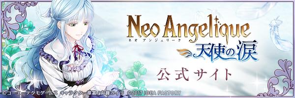 『ネオ アンジェリーク 天使の涙』公式サイト