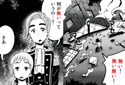 無い!無い無い!何が無いっていうの・・・?さあ transcript from manga Uchouten Kazoku 有頂天家族