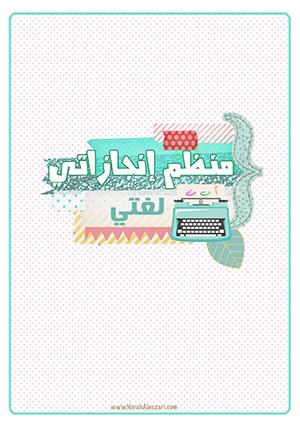 ملف إنجاز المعلمة مدونة نورة النزاري