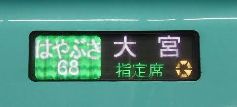 東北新幹線 はやぶさ68号 大宮行き E5系