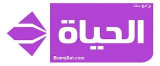 تردد قناة الحياة 2 الجديد 2019