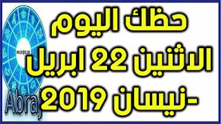 حظك اليوم الاثنين 22 ابريل-نيسان 2019