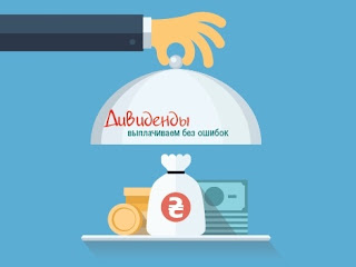 Какие налоги должны быть  уплачены (ООО на УСНО и (или) его участниками: - при получении дивидендов от ООО - при выплате дивидендов своим участникам?