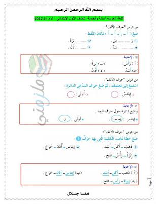 مراجعة عربي للصف الاول الابتدائى 2017
