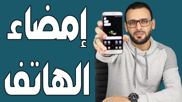 إفتح هاتفك بواسطة الإمضاء الذي تستعمله على الشيكات # يستحق التجربة