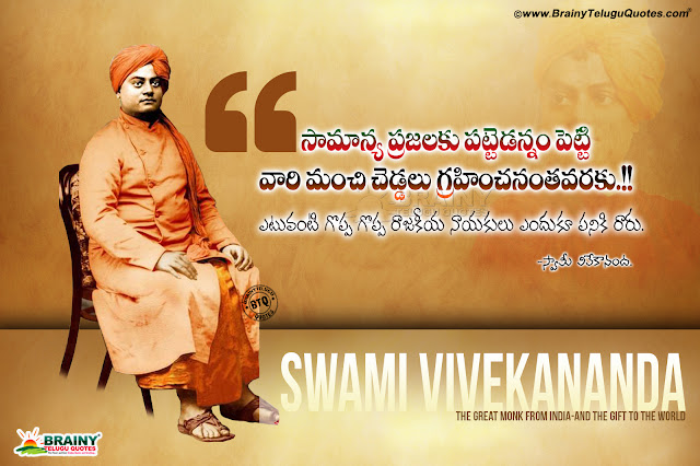 vivekananda quotes in telugu, swami vivekananda most inspiring words in telugu, png vivekananda images