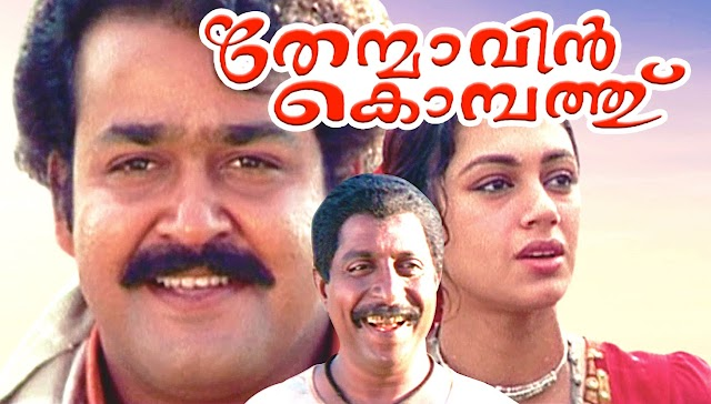 Themavin Kombathu (1994) : Maanam Thelinje Song Lyrics