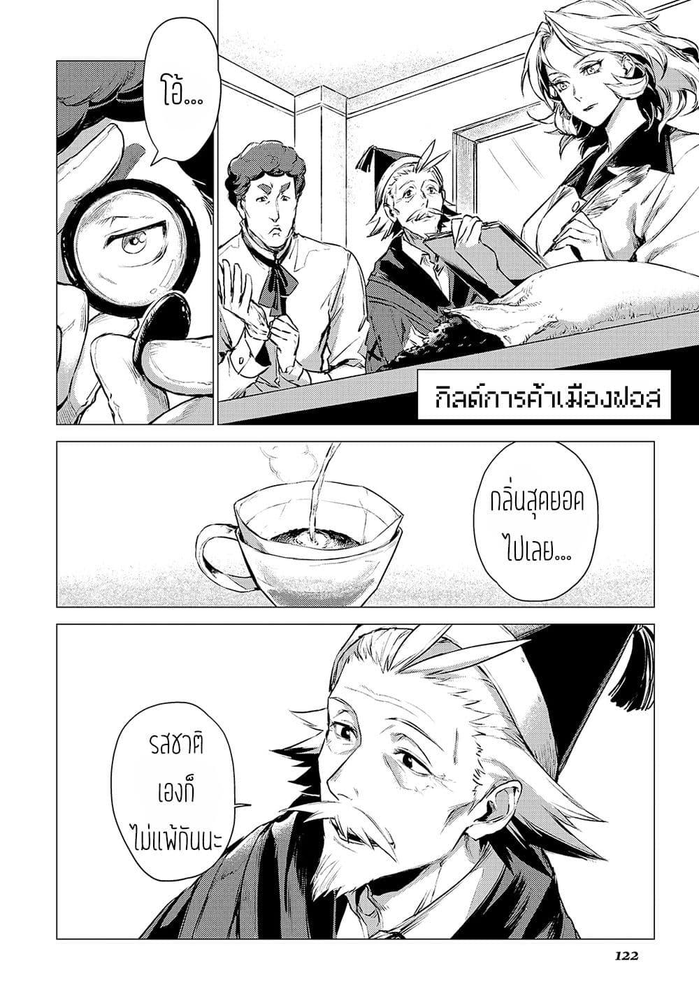 อ่านการ์ตูน Ojii sama ga iku ตอนที่ 4 หน้าที่ 5
