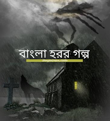 Special Bangla Bhuter Golpo || Horror Story in Bengali