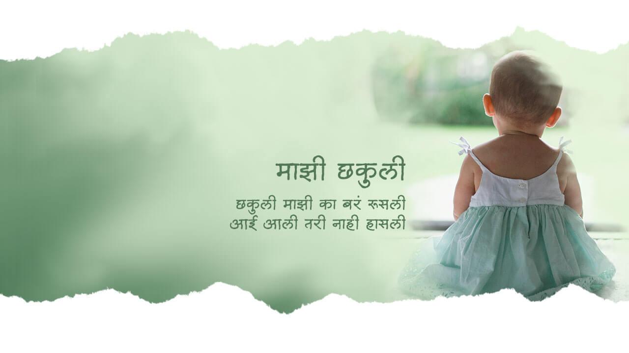 माझी छकुली - मराठी कविता | Majhi Chhakuli - Marathi Kavita