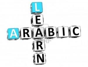 bimbel privat bahasa Arab., guru les privat bahasa Arab., guru privat bahasa Arab. kerumah, Kursus Bahasa Arab., les privat bahasa Arab.,