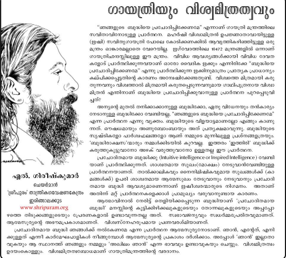 presebtroub • Blog Archive • Devi slokas in malayalam pdf