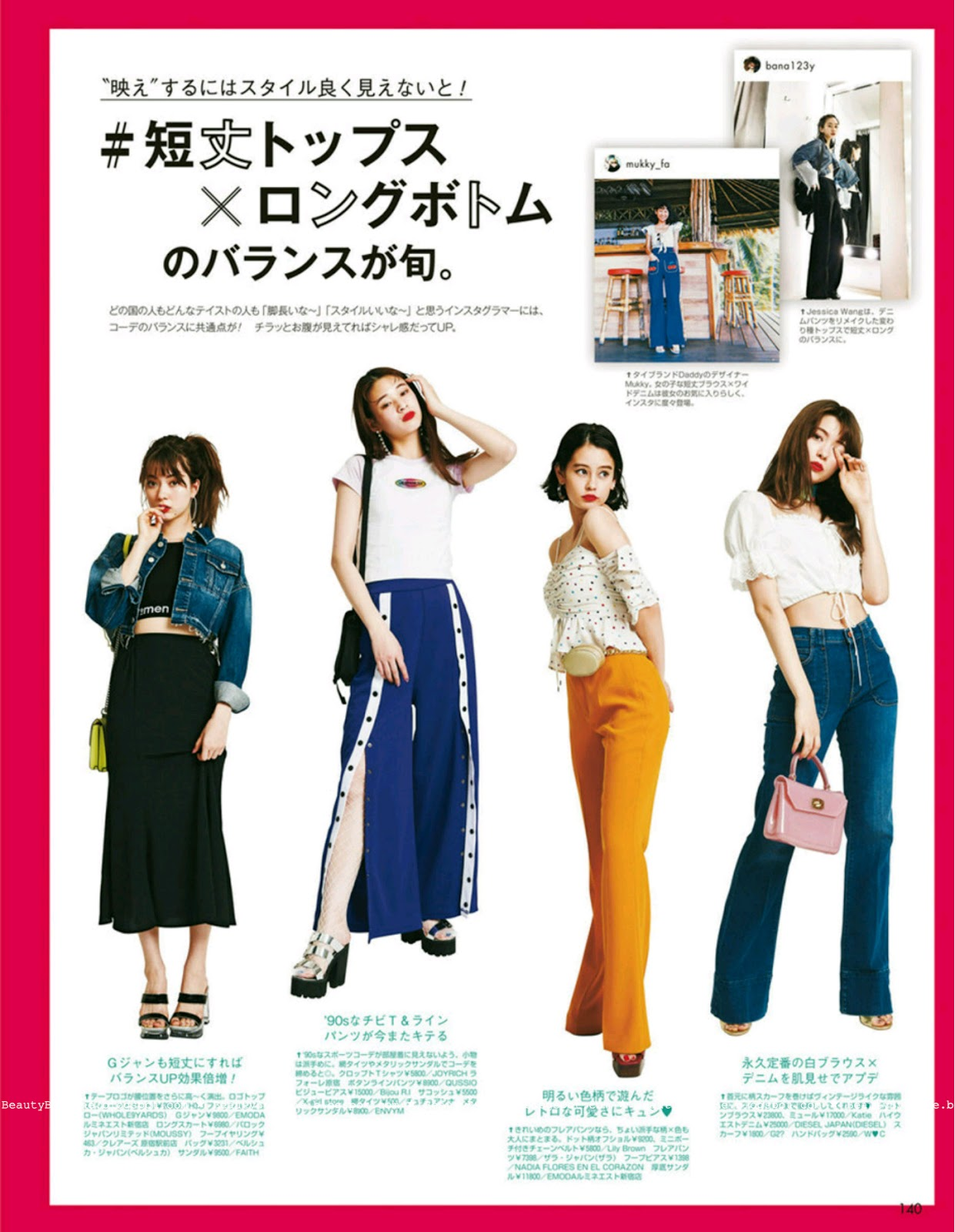 ViVi June 2018 Issue, Free Japanese Fashion Magazine Scans
