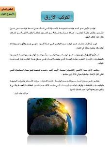 مذكرات كوكب الارض الاسبوع الاول للمقطع السابع للسنة الخامسة ابتدائي