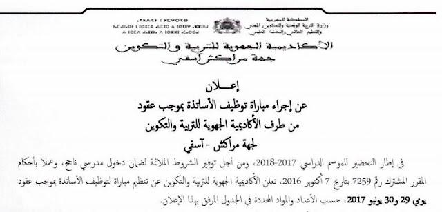 جهة مراكش أسفي إعلان لمباراة التوظيف بموجب عقود