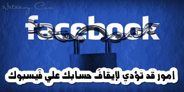 أسباب-قد-تؤدي-إلي-تعطيل-حسابك-علي-فيسبوك
