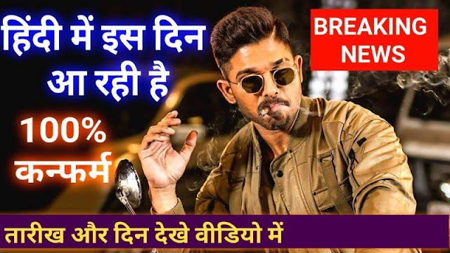 Surya The Soldier (Naa Peru Surya Naa Illu India) Official Hindi Release Date Confirm | Allu Arjun
