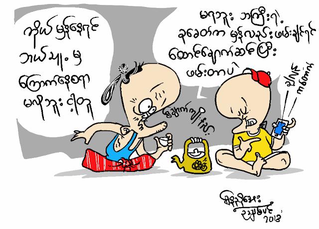 ကာတြန္း ေနညိဳေအး (ဥသွ်စ္ပင္) - မွန္တဲ့ေထာင္ေခ်ာက္
