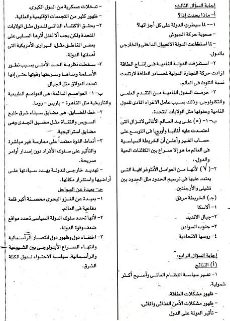 امتحان الجغرافيا 2016 للثانوية العامة المصرية بالسودان + نموذج الاجابة 4