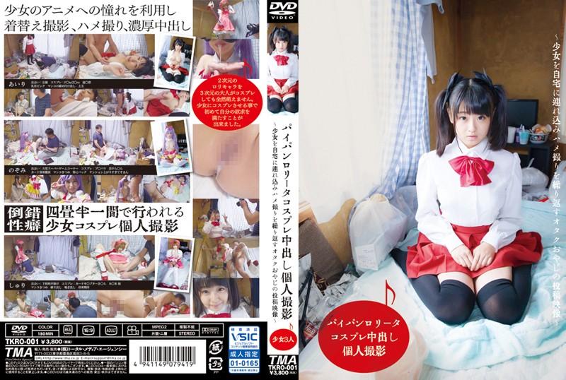 [TKRO-001] – 少女を自宅に連れ込みハメ撮りを繰り返すオタクおやじ