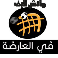 مشاهدة مباريات اليوم بث مباشر موقع في العارضة | fel3arda