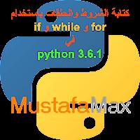 كتابة الشروط والحلقات باستخدام if و while و for في بايثون python 3.6.1