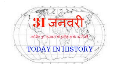 31 January Aaj Ka Itihas