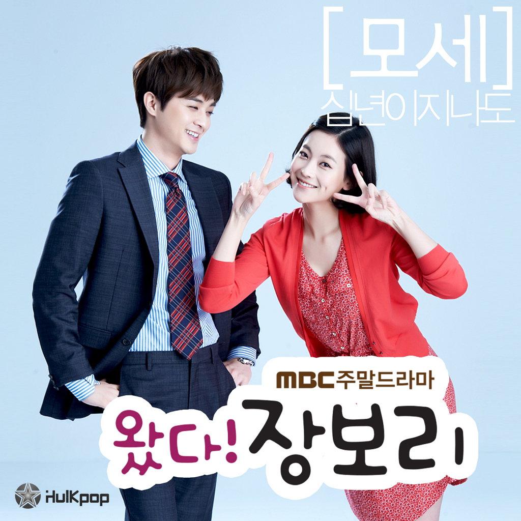 [Single] Mose – Even After Ten Years Pass (Jang Bo Ri is Here OST Part 2)
