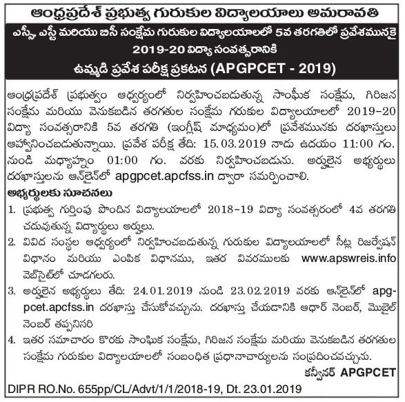 APGPCET 2019 notification, ap gurukulam 5th class admissions