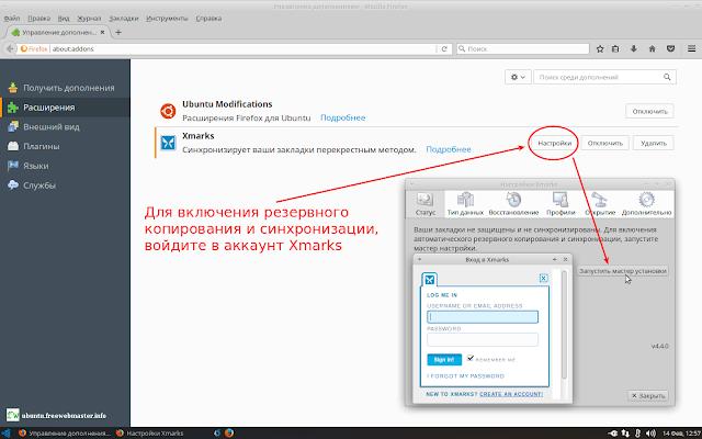 Для включения резервного копирования и синхронизации закладок, войдите в аккаунт Xmarks