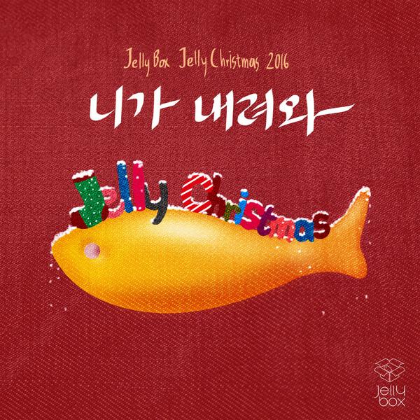 서인국 (Seo Inguk), 빅스 (VIXX), 구구단 (gugudan), 박윤하 (Park Yoonha), 박정아 (Park Jungah), 김규선 (Kim Gyusun), 김예원 (Kim Yewon), 지율(Ji Yul) – Falling (니가 내려와) Lyrics
