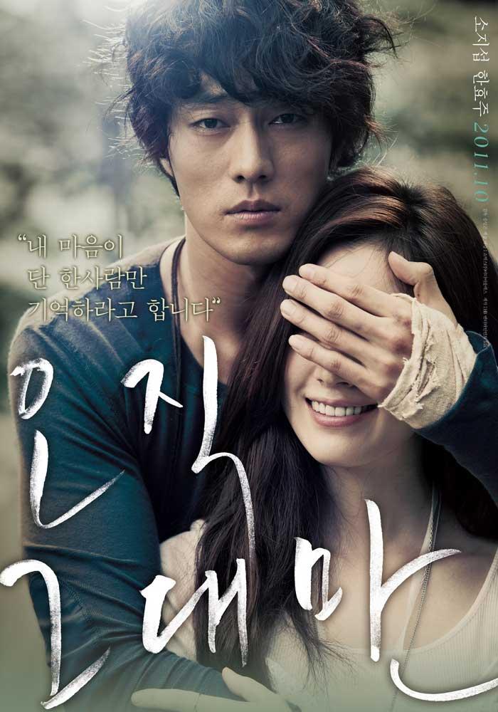 Chỉ Riêng Mình Em - Always Only You (2011) (2011)