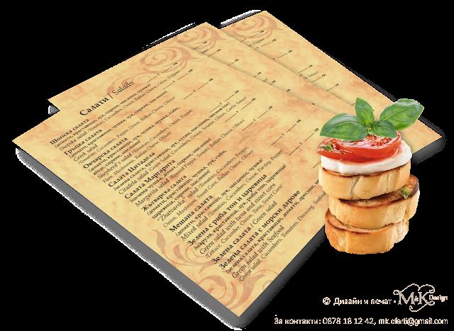 печат на бланки, фонове, шаблон, хартия за принтер, цветна хартия А4, примерни менюта, образец на меню за ресторант, как се прави меню, джобове за менюта, фонове за покани, фонове за менюта, меню за ресторант шаблон, рамки за покани и менюта, готови евтини менюта, листи за меню, примерно меню, евтини покани, кетъринг меню, дневно меню, хартия за сервиране, печатна хартия, състарена стара хартия, луксозна хартия, оферти за хотели, коментари за хотели, хотелско обзавеждане, бланки за хотел