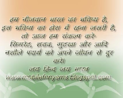REPUBLIC DAY PIC, SLOGANS ON REPUBLIC DAY, 26 JANUARY REPUBLIC DAY IN HINDI, 26 REPUBLIC DAY, HAPPY REPUBLIC DAY MESSAGES, HAPPY REPUBLIC DAY SMS HINDI, IMAGES ON REPUBLIC DAY