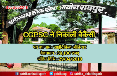 cgpsc-invites-application-for-31-post-of-scientific-officer