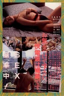 Lolita chijoku (1988)
