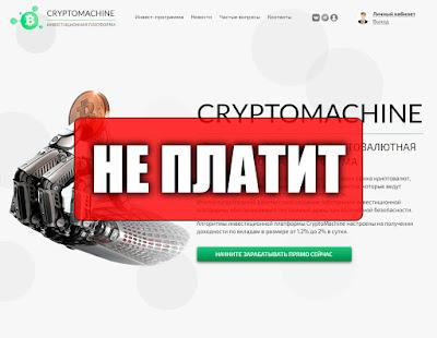 Скриншоты выплат с хайпа cryptomachine.biz