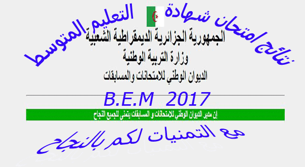 examin, resultat, moyenne, moyen, bef, bem, algerie, 2017
