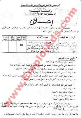 إعلان توظيف بمديرية الإدارة المحلية ولاية تيبازة جوان 2017