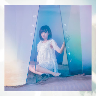 Akatsuki Rin 暁月凛 - Mamori Tsunagu マモリツナグ Lyrics 歌詞 with Romaji