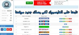 Hack facebook account using z-shadow 100% Hacked